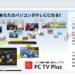 PCTV Plusの導入(テレビやSTBのビデオをBDディスクに書き出す)
